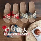 亞麻拖鞋男女夏季情侶居家用室內家居防滑木地板涼拖鞋  全店88折特惠
