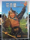 影音專賣店-P10-090-正版DVD-華語【花木蘭 黃梅調】-淩波 金漢 楊志卿 陳燕燕