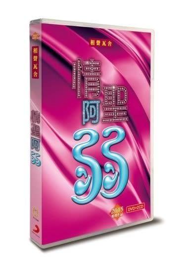 相聲瓦舍 情聖阿弱 DVD附雙CD (購潮8) 888751431294