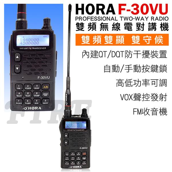 HORA F-30VU  台灣製造 雙頻無線電對講機 雙顯示 雙待機  收音機 防干擾器 F30