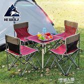 戶外折疊桌椅套裝 野外沙灘椅子 自駕游便攜式組合桌椅五件套  9號潮人館igo