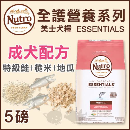 PetLand寵物樂園《Nutro美士》全護營養系列-成犬配方(特級鮭魚+糙米地瓜)-5LB / 狗飼料
