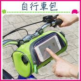 自行車手機包 車把手前包 腳踏車收納包  防潑水導行包 多功能小包包 戶外騎行置物包 可變斜背包