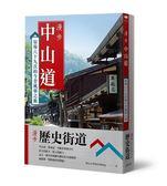 漫步歷史街道套書:漫步中山道+漫步東海道