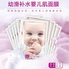 BISUTANG 幼滑補水嬰兒肌面膜 25g 補水 嫩膚 滋養