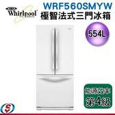 【信源】554公升 Whirlpool惠而浦法式三門電冰箱 WRF560SMYW 白色