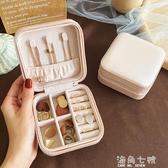 便攜首飾盒旅行首飾包項錬盒收納盒耳釘飾品耳環耳飾戒指分格時尚 海角七號
