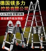 伸縮梯子人字梯鋁合金加厚工程折疊梯家用多功能升降樓梯完美