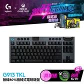 【Logitech 羅技】G913 Clicky 無線機械鍵盤 (類青軸) 【加碼贈不鏽鋼環保筷乙雙】