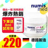 德國 Numis med 樂美思 PH5.5 極致修護凍齡霜 50ml 原廠公司貨  【PQ 美妝】
