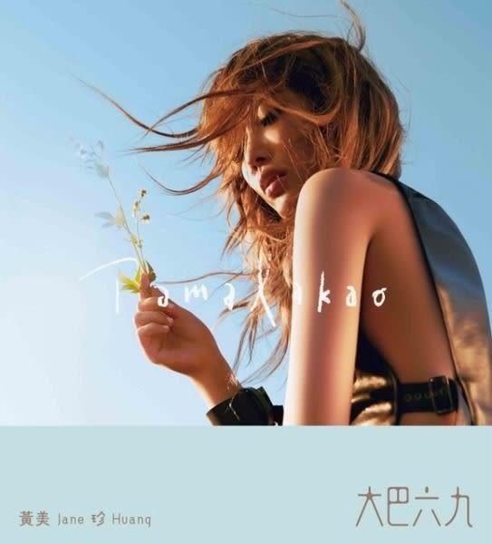 黃美珍  大巴六九 Tamalakao  CD (購潮8)