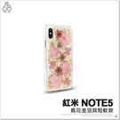 MIUI 紅米Note5 金箔 花瓣 乾燥花 保護殼 手機殼 防摔殼 透明套 保護套 閃耀 網美推薦 手機套