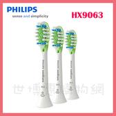 可刷卡◆PHILIPS飛利浦 智能音波牙刷專用亮白標準型刷頭 HX9063/15 (三支入)~適用HX9924.HX9984◆