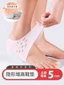 增高鞋墊 內增高鞋墊隱型5cm硅膠男女仿生后跟套半墊襪子隱形網紅增高神器 美物居家