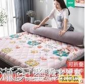 床墊加厚床褥子墊被榻榻米軟墊學生宿舍單人租房專用地鋪睡墊硬墊 小城驛站