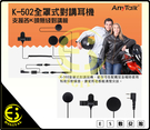 "ES數位 AnyTalk K-502 安全帽 對獎機 耳機 頭盔式對獎耳機 ""全罩式"" 安全帽對獎耳機 K502"