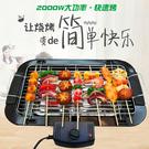 電烤爐電烤盤家用無煙燒烤爐烤肉機電燒烤爐燒烤架烤肉盤烤肉爐【七月特惠】