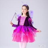兒童萬圣節服裝花仙子演出服女童Cosplay表演衣服公主裙長袖紗裙CM1446【麗人雅苑】