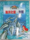 【書寶二手書T7/少年童書_FLW】海洋之星.海豚_宋如峰