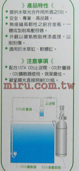 【西高地水族坊】ISTA伊士達 CO2高壓鋁合金鋼瓶(鋁瓶)(附掛架及新型單錶調節器)24oz(1L)