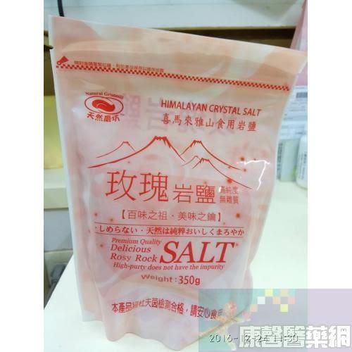 【樂家實業】玫瑰岩鹽350g