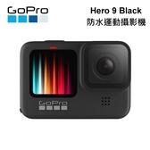 GoPro HERO9 Black CHDHX-901 極限運動攝影機 5K 30p 彩色 雙螢幕 公司貨