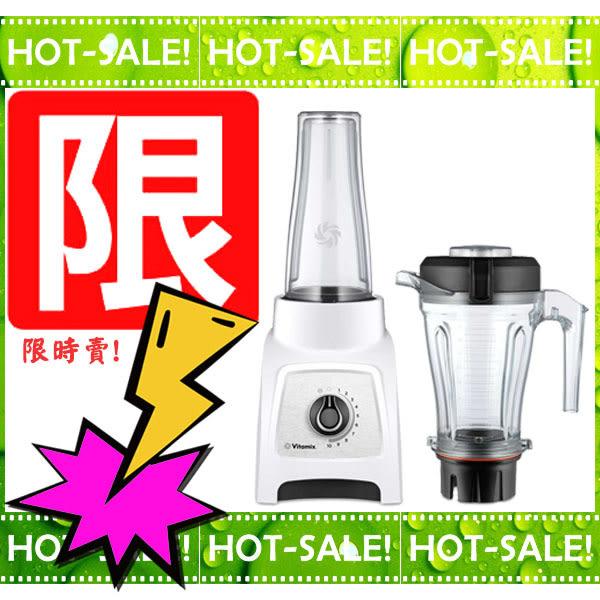 《現貨快閃限時賣!!》Vita-Mix Vitamix S30 維他美仕 輕饗型 全食物調理機 (白黑紅三色可任選)