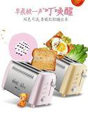 麵包機DSL-A02W1烤面包機全自動家用早餐2片吐司機土司多士爐 『獨家』流行館YJT220V