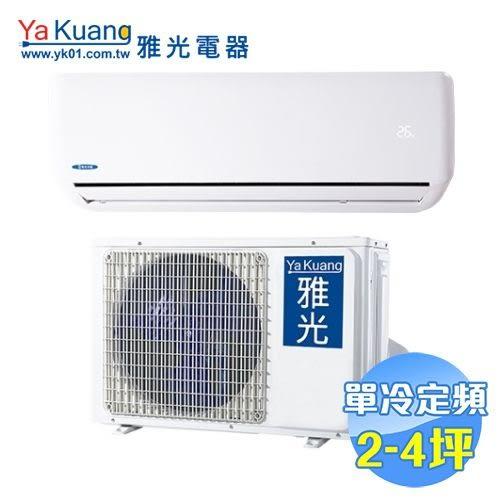 雅光 Yakuang 豪華系列單冷定頻一對一分離式冷氣 RS-23R5 / RA-23R5