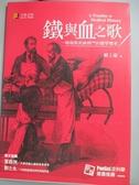 【書寶二手書T2/科學_JPQ】鐵與血之歌-一場場與死神搏鬥的醫學變革_蘇上豪