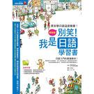 別笑!我是日語學習書(革新版.彩色書+隨身書+書寫本+ MP3 CD)