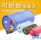 買1送1 8色寵物用品貓咪響紙兩通隧道 可收納折疊貓通道貓玩具【聚可愛】