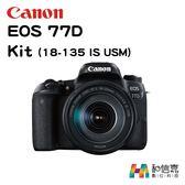 【和信嘉】Canon EOS 77D Kit (18-135 IS USM) 旅遊鏡頭組 台灣公司貨 原廠保固一年