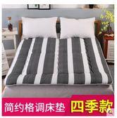 床墊1.8m床褥子1.5m雙人墊被褥學生宿舍單人0.9米1.2m海綿榻榻米【全館滿千折百】