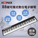 【KONIX】88鍵可攜式數位電子鋼琴 數位鋼琴 電鋼琴 鋰電池充電 附專用防塵套 - 沉穩黑