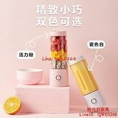 便攜式榨汁機小型水果榨汁杯家用炸果汁機【時尚好家風】