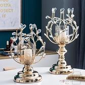 歐式蠟燭臺水晶金屬燭臺擺件家用餐桌燭光【時尚大衣櫥】