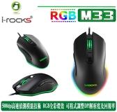 [地瓜球@] 艾芮克 irocks M33 RGB 電競 光學 滑鼠 5000 dpi 5個可程式按鍵 多彩RGB背光