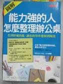 【書寶二手書T3/設計_HSR】能力強的人怎麼整理辦公桌_壺阪龍哉