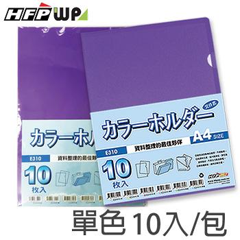 68折【10個/包】加厚0.18/mm L夾文件套 HFPWP PP環保無毒 底部超音波加強 台灣製 E310-PL