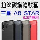 【拉絲碳纖維】SAMSUNG 三星 Galaxy A8 STAR G855 6.3吋 防震防摔 拉絲碳纖維軟套/保護套/背蓋/TPU-ZY
