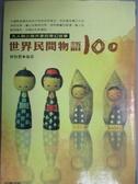 【書寶二手書T6/文學_NJN】世界民間物語100_陳如玉