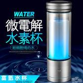 【公司貨】日本富氫水杯水素水負離子生成器負氫離子電解 【潮男街】