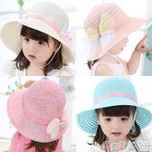 兒童童帽 兒童遮陽帽夏季草帽2-5歲女童出游防曬帽公主太陽帽寶寶沙灘涼帽 寶貝計畫