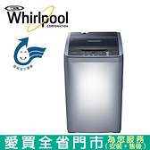 Whirlpool惠而浦7KG洗衣機WM07GN含配送+安裝【愛買】