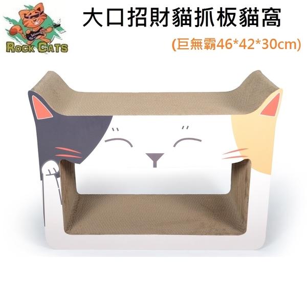 ROCK CAT 大口招財貓抓板貓窩