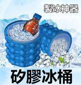 矮胖老闆 矽膠冰桶 魔冰桶 魔術冰桶 製冰桶 冰桶 ice genie saving 製冰神器 冰塊模具【A333】