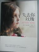 【書寶二手書T5/翻譯小說_LPW】失去你以後_茱莉.布絲包姆