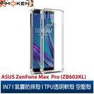 【默肯國際】IN7 ASUS ZenFone Max Pro (ZB602KL) 氣囊防摔 透明TPU空壓殼 軟殼手機保護殼