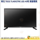 含視訊盒 只配送 不含安裝 東元 TECO TL40K2TRE LED 40吋 液晶電視 低藍光 TS1320TRA